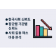 http://mhdata.or.kr/data/editor/1907/thumb-7efa26d664e2b14602e64f0c35c87fae_1564121221_6428_80x80.png